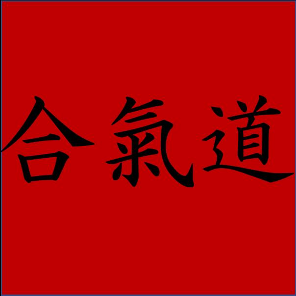 The Aikido Principles and Leadership